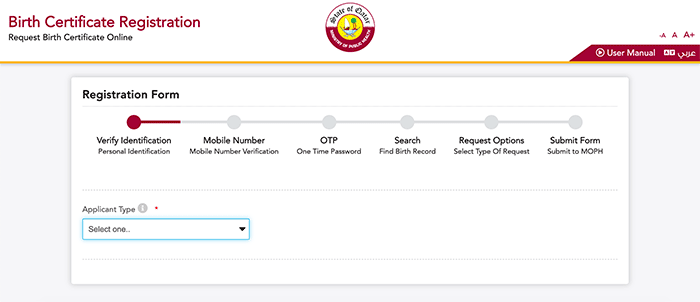 Apply Qatar Birth Certificate Online - Step 1