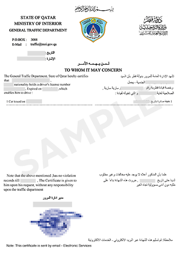 Driving Experience Certificate Qatar Sample